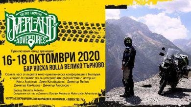 Първа българска мото-приключенска конференция